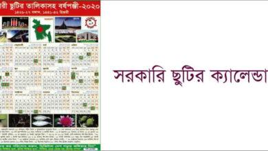 Bangladesh Government Holiday Calendar