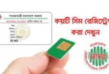 Check Sim Number On NID Card