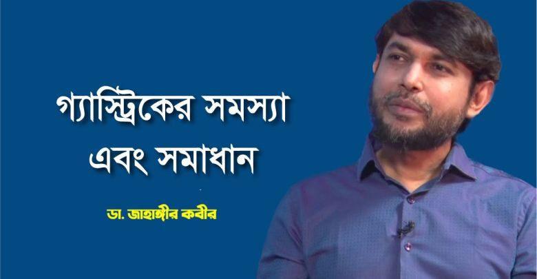 Dr Jahangir Kabir gastric solution