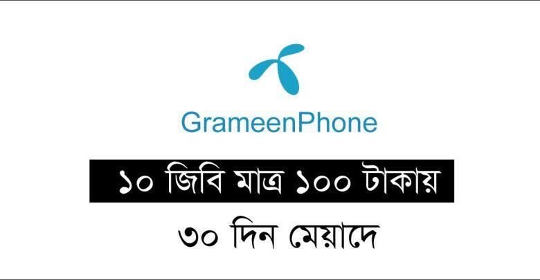 GP 10 GB Offer