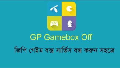 GP Game Box Off Code