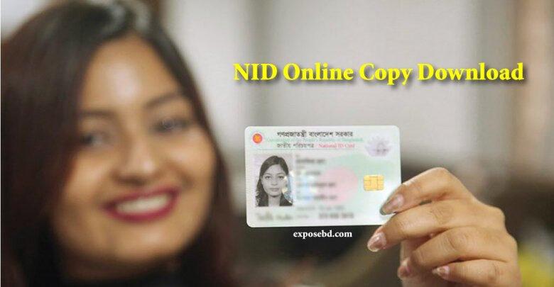 NID online copy download