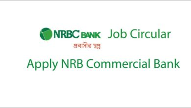 NRBC Bank Job Circular